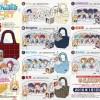 【あんスタ新グッズ】新年もあんスタ!ユニット福袋は元日から販売開始!