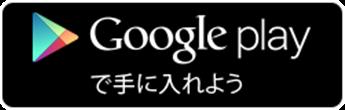 あんスタ!をGoogle playで手に入れよう