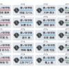 全生徒アリ♪夢ノ咲学院の名札風のネームプレートコレクションが登場!