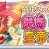 【イベント予告】羽ばたき!雛鳥と皇帝の凱旋