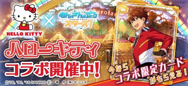 【あんスタ×サンリオコラボイベント】招待!ハローキティと流星隊の夜