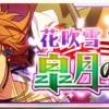 【あんスタイベント予告】「花吹雪*皐月の藤紫」30日15時より開始!