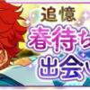 【あんスタイベント予告】「追憶*春待ち桜と出会いの夜」