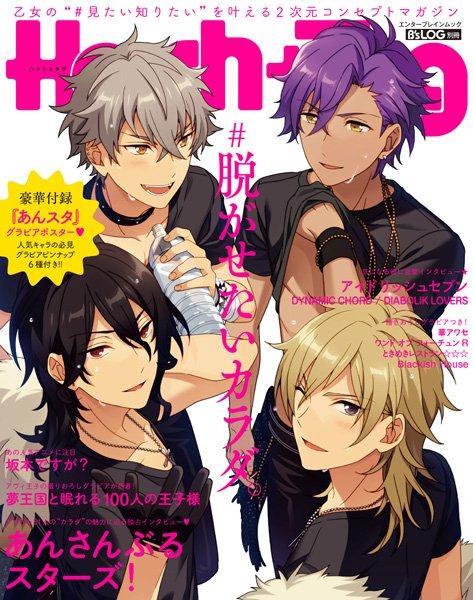 【あんスタ雑誌】4月2日発売の「Hash+Tag(ハッシュタグ)」の表紙にUNDEADが登場!