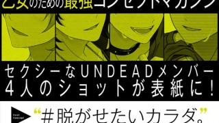 4/2発売『Hash+Tag [ハッシュタグ]』の表紙・巻頭にあんさんぶるスターズ!が登場!