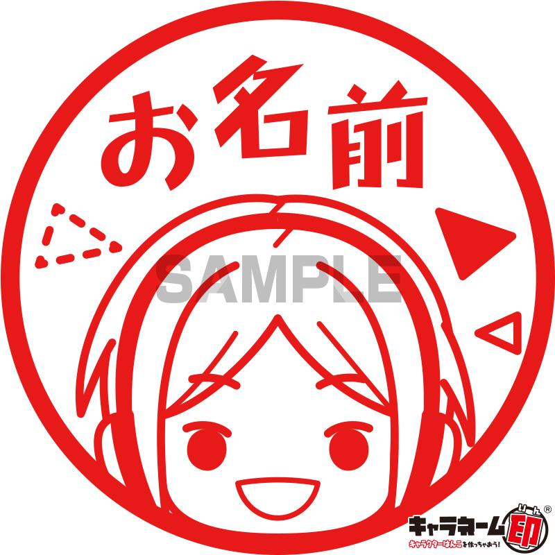 キャラクターはんこ【キャラネーム印】あんさんぶるスターズ!2wink/葵ひなた