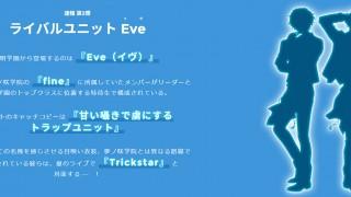 【ドリフェスSS特別大会緊急速報】玲明学園から登場するライバルユニット『Eve(イヴ)』 キャッチコピーは『甘い囁きで虜にするトラップユニット』 !