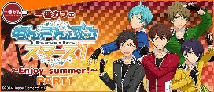 一番カフェ あんさんぶるスターズ!~Enjoy summer! PART1~