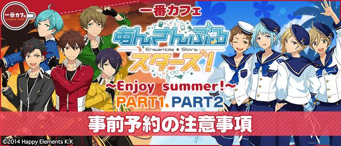 一番カフェ あんさんぶるスターズ!~Enjoy summer! 事前予約の注意事項