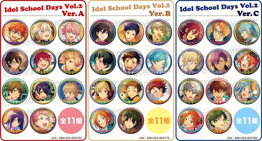 【あんスタ新グッズ】アイドルの学院での素顔シリーズ♪「キャラバッジコレクションIdol School Days」Vol.2は9月発売!