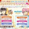 【コラボ企画】「イケメン戦国◆時をかける恋」×「あんさんぶるスターズ!」