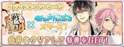 「イケメン戦国◆時をかける恋」×「あんさんぶるスターズ!」