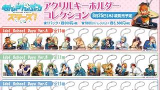 【あんスタ新グッズ】「Idol School Days」シリーズアクキー登場!