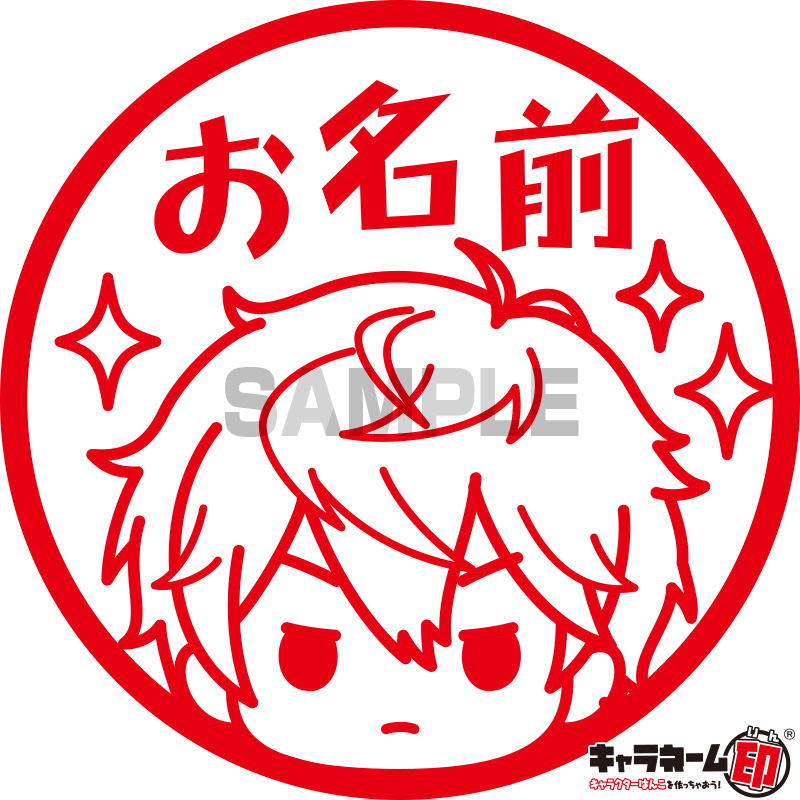 キャラクターはんこ【キャラネーム印】あんさんぶるスターズ! Knights/瀬名泉