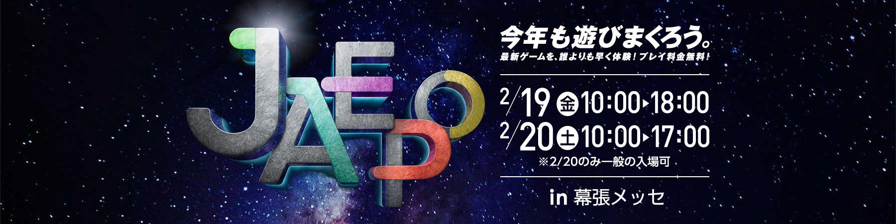 【あんスタ】JAEPO2016に並ぶ関連最新グッズ情報をお届け!