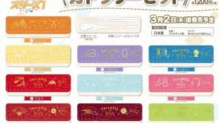 【あんスタ新グッズ】ユニットごとのカラフルな「カトラリーセット」が登場!スプーンとお箸のセットでお弁当に最適!