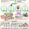 【あんさんぶるスターズ!×アニメイトカフェキッチンカー】6/8〜12の期間で「京都アバンティ」にアニメイトカフェキッチンカーの出張出店が決定