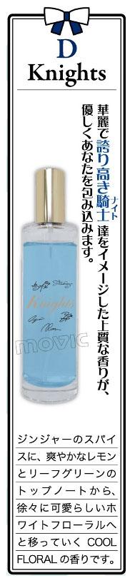 【あんスタ新グッズ】あんさんぶるスターズ! 香水/Knights