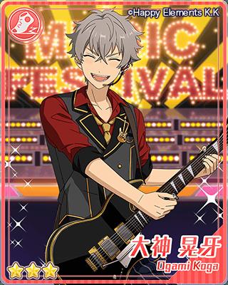 [荒くれのギター]大神晃牙