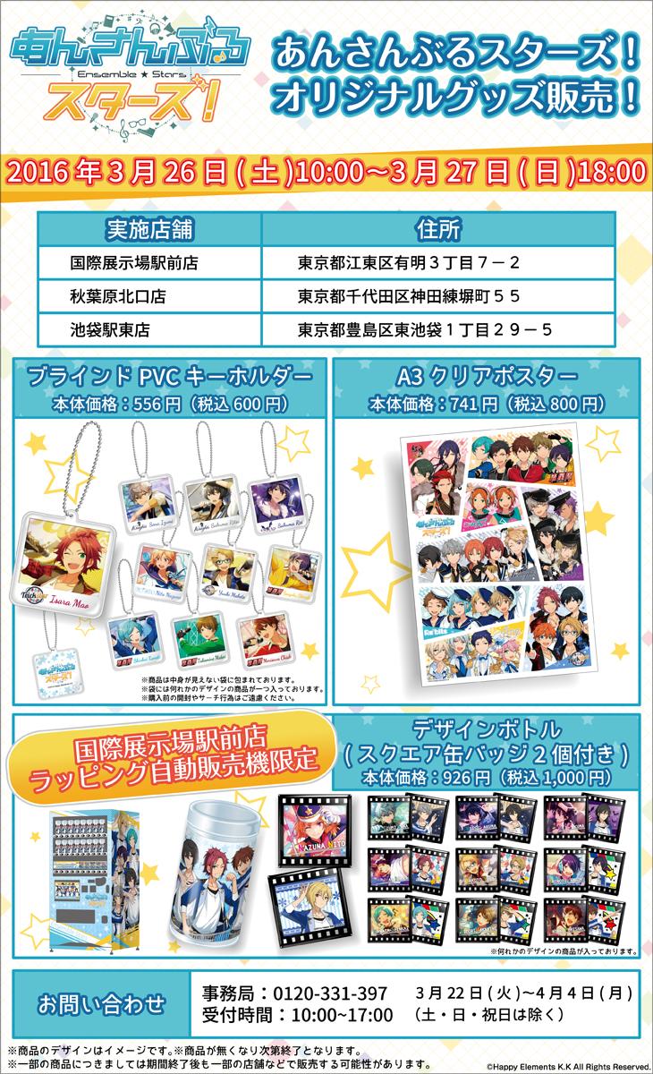 【あんスタ×ローソンコラボ】3月26・27日の期間オリジナルグッズ限定販売が決定!