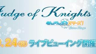 【あんステ情報】舞台「あんさんぶるスターズ!エクストラ・ステージ~Judge of Knights~」千秋楽のライブビューイング決定!