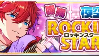 【あんスタイベント予告】咆哮★夜空のロッキンスター