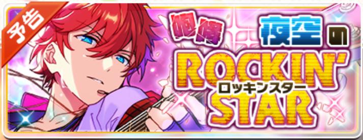 【イベント予告】咆哮★夜空のロッキンスター