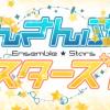 TVアニメ『あんさんぶるスターズ!THE ANIMATION』は放送延期決定。続報に期待!