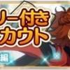 【あんスタ 新ガシャ】ストーリー付きスカウト 斑登場