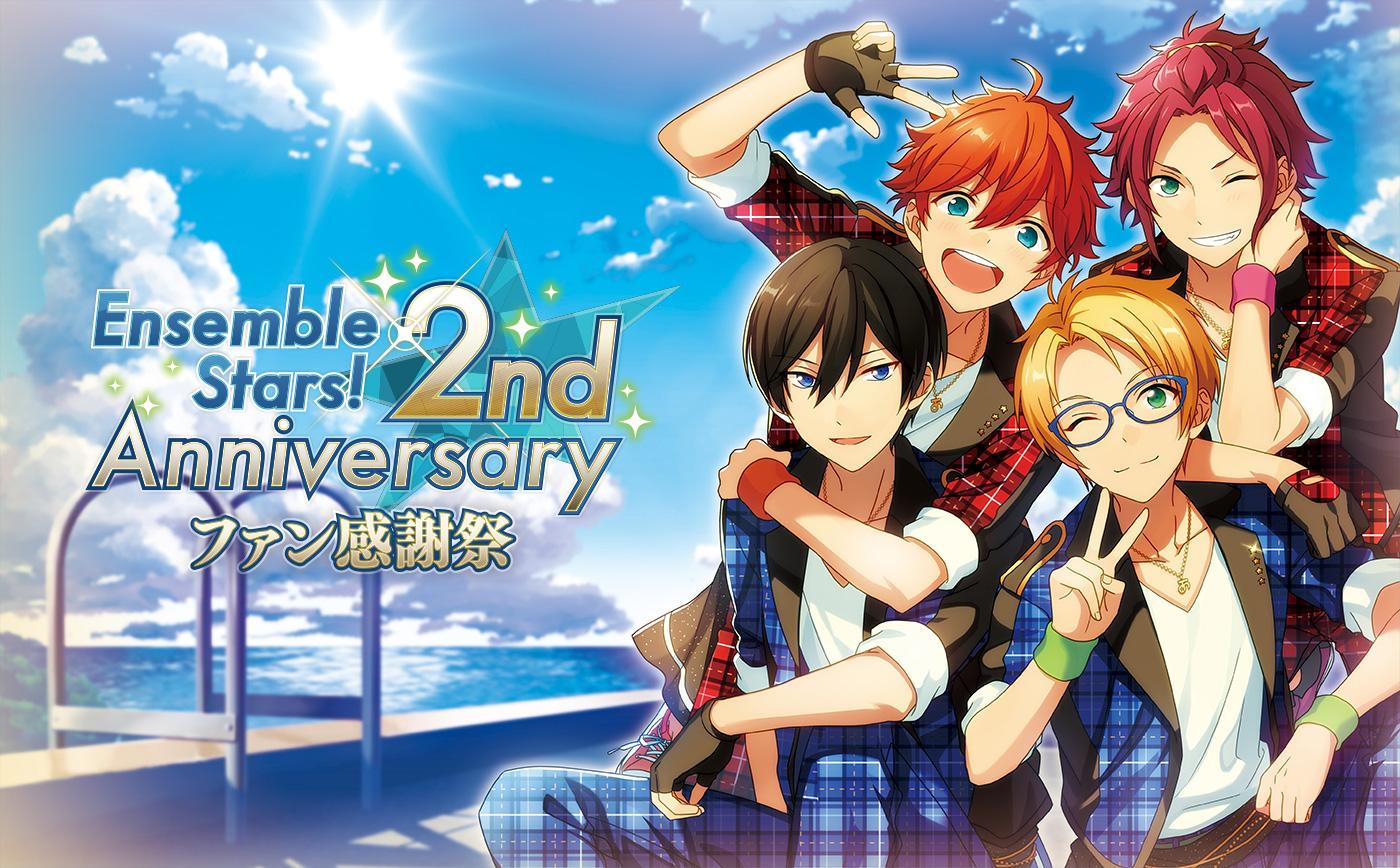 【あんスタ2周年】あんさんぶるスターズ!2nd Anniversary 2周年記念イベントファン感謝祭