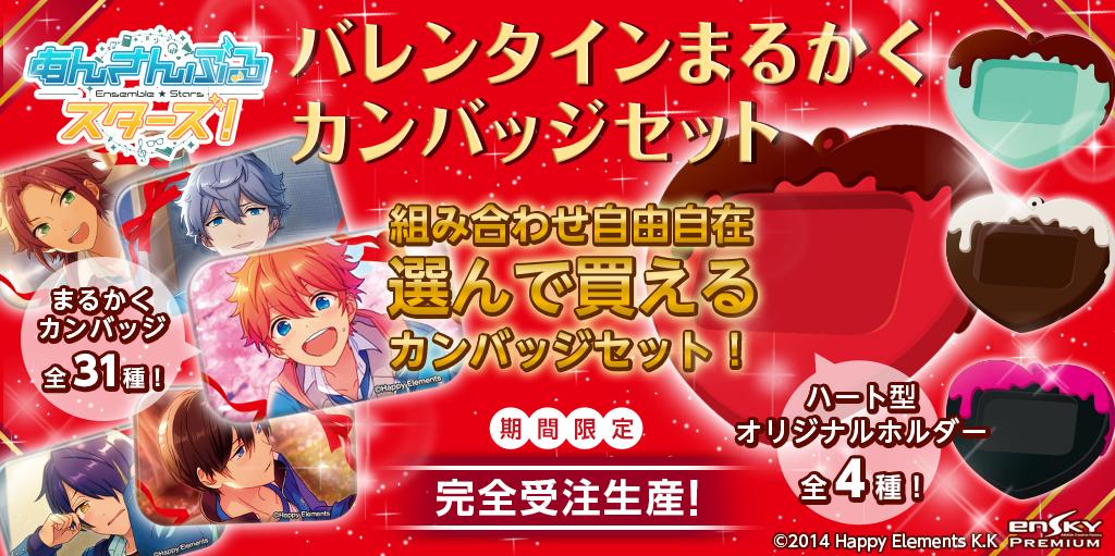 【あんスタ新グッズ】バレンタイン仕様のまるかくカンバッジセットが完全受注生産で登場!