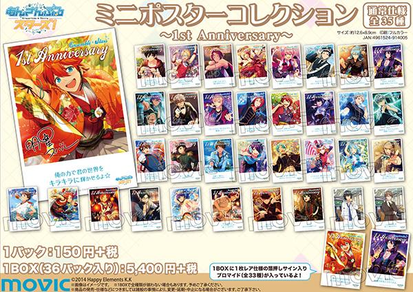 【あんスタ新グッズ】1周年記念!ミニポスターコレクションが登場