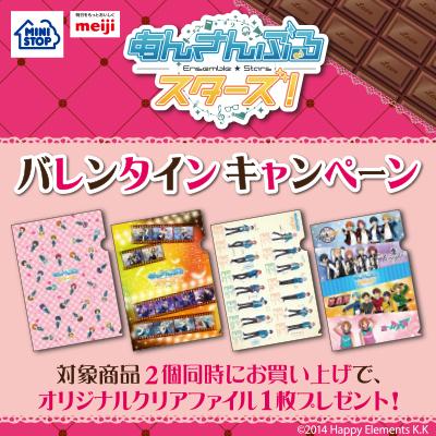 【あんスタ×ミニストップ】バレンタインコラボキャンペーン!チョコを買ってオリジナルクリアファイルを貰おう♪