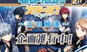 【あんスタ新くじ】みんくじからKnightsのピックアップくじ【王の帰還】が登場!