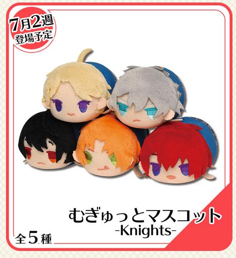 むぎゅっとマスコット(Knights)
