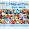 【あんスタ新グッズ】生ブロマイドコレクション2登場!