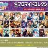 【あんスタ新グッズ】生ブロマイドコレクション4月下旬登場!