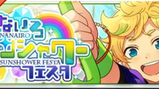 【あんスタイベント予告】6/15(木)15時より「なないろ*サンシャワーフェスタ」 開始!