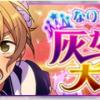 【あんスタイベント予告】15日15時より「なりきれ!灰かぶりの大舞台」 開始!
