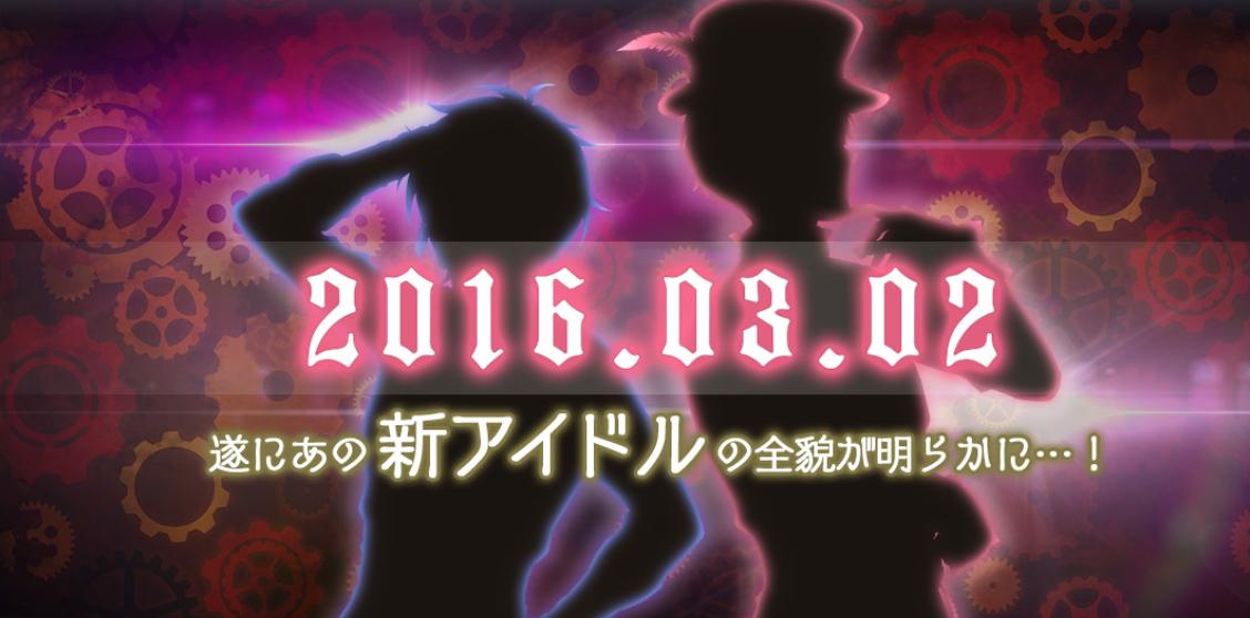 【あんスタ】公式サイト&Twitterヘッダーに新キャラクター2人のシルエットが登場!