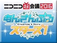 【あんスタニコ生】ニコニコ超会議2016に初登場!声優による公開イベント!