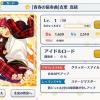 【あんスタノベル】「青春の狂想曲」購入特典限定☆4カードステータス情報