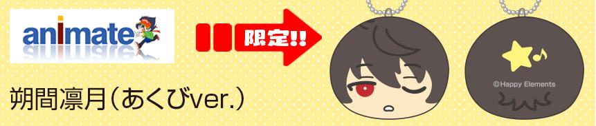 アニメイト→朔間凛月(あくびver.)