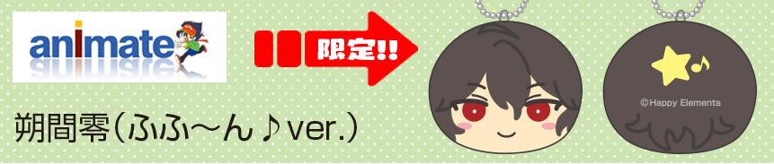 アニメイト→朔間零(ふふ~ん♪ver.)