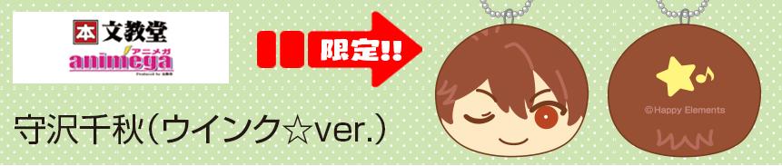 アニメガ→守沢千秋(ウィンク☆ver.)