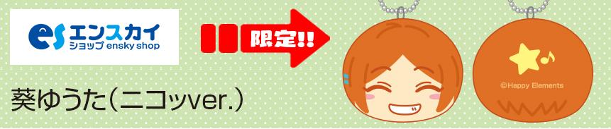 エンスカイ→葵ゆうた(ニコッver.)