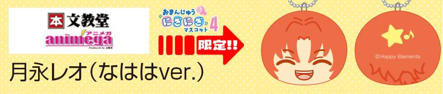 文教堂アニメガ:月永レオ(なははver.)