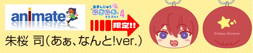 アニメイト:朱桜司(あぁ、なんと!ver.)