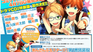 あんスタコミックス第一巻いよいよ4月7日に発売!ドラマCD付きの特装版も♪