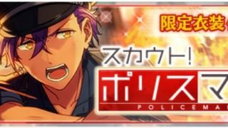 【新ガシャ】スカウト!ポリスマン